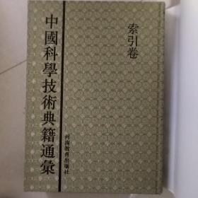 中国科学技术典籍通汇(索引卷)