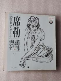 席勒经典素描全集:人物·景物卷