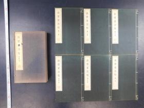「快雪堂法帖_」1帙6册揃