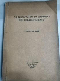 An introduction to economics for Chinese students