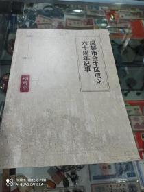 成都市金牛区成立六十周年纪事 1960-2020