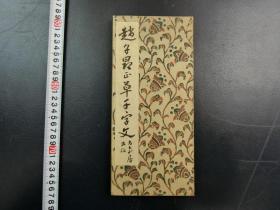 「赵子昂正草千字文」1册29面