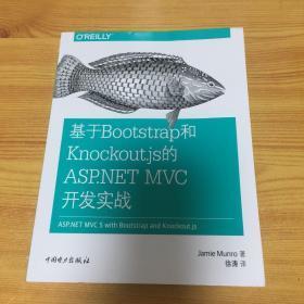 基于Bootstrap和Knockout.js的ASP.NET MVC开发实战