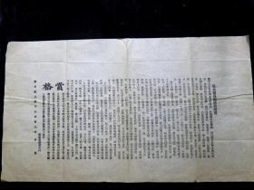 辛亥革命史料:黄帝纪年四六○九年 鄂军都督府告白书《我北军同胞请看请看》
