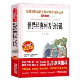 世界经典神话与传说 快乐读书吧名著阅读课程化丛书