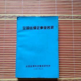 全国丝绸企事业名录(1996.5)