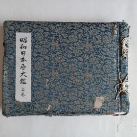 和刻本 昭和日本画大鉴 上下卷   亚东美术院发行