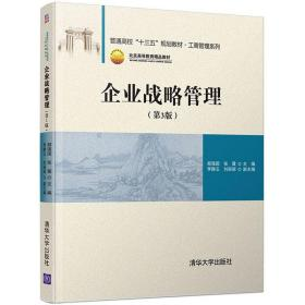 企业战略管理(第3版)郑强国清华大学出版社9787302546757