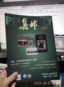 集邮增刊2014年第23期(无赠品)