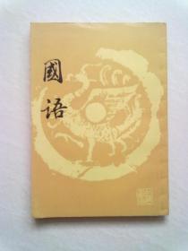 国学基本丛书选印《国语》【1987年1月一版一印】