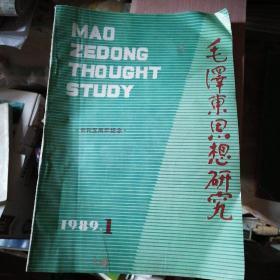 毛泽东思想研究(季刊  1989年第1期,总第22期)