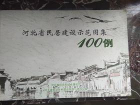 河北省民居建设示范图集 100例  (最新版)