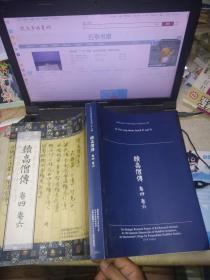 【日本古写经善本丛刊 第八辑】续高僧传卷四、六 / 限定本第284号