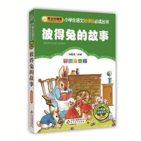 彼得兔的故事 班主任推荐 小学生语必读丛书1-2带拼音的二年级三故事书老师推荐5五年级课外阅读书籍畅销书排行榜学校指定