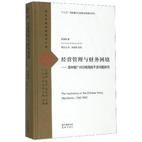 经营管理与财务困境:清中期广州行商周转不灵问题研究/西方文献中的近代广州
