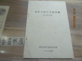 青壮年职工文化普测---初中语文文选