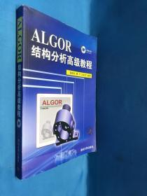 ALGOR结构分析高级教程(无光盘)