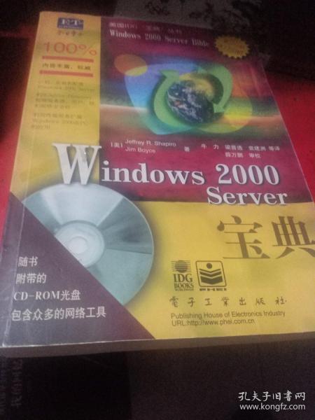 Windows 2000 Server宝典(含盘一张)