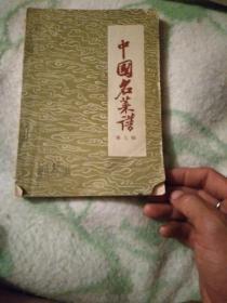 中国名菜谱(第九辑) 【1960年1版1印 】
