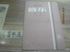 上海市中课本---音乐【简谱】  第六册