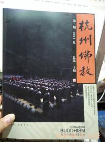 杭州佛教2011年第二期