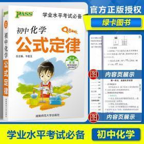正版 PASS初中化学公式定律 初中教辅Q-BOOK系列绿卡图书 学业水平考试口袋书 中考化学复习资料