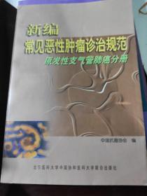 新编常见恶性肿瘤诊治规范.(一套12本少妇科、泌尿2册)10本合售