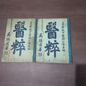 医粹 上下(内有于右任诸多名家墨宝题词)