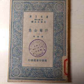 万有文库 升庵全集(八)