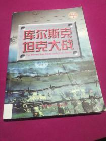 第二次世界大战重大战役:库尔斯克坦克大战