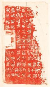 比丘法胜造像记。原刻。石在龙门石窟。民国拓本。拓片尺寸18.69*32.42厘米。宣纸微喷印制红色