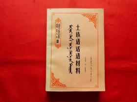 土族语话语材料【蒙古语族语言方言研究丛书】