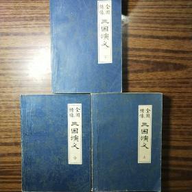全图绣像三国演义 (上中下)三册