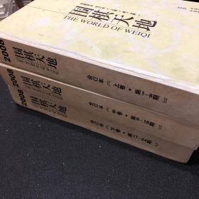 2008年围棋天地 合订本(1-24期) 上中下三卷