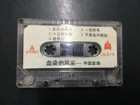 磁带:血染的风采——中国金曲