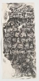 比丘惠荣造释迦像记。原刻,石在龙门石窟。北魏刻石,民国拓本。拓片尺寸16.03*33.21厘米。宣纸原色微喷印制