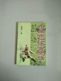 中国古代体育史话 参看图片
