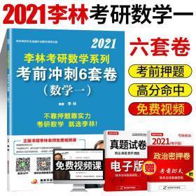 李林六套卷 2021考研数学一 李林6套卷冲刺押题卷 李林预测六套题 2021李林考研数学一
