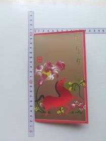 壬午年双联张邮票册