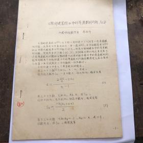 《张邱建算经》中的等差数列问题   稿共14页