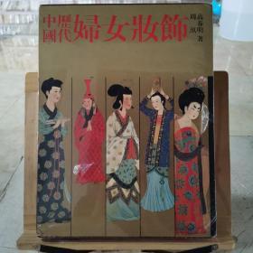 中国历代妇女妆饰