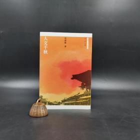 香港三联书店版  葛剑雄《人文千秋》(锁线胶订)