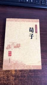 正版 荀子/中华经典藏书