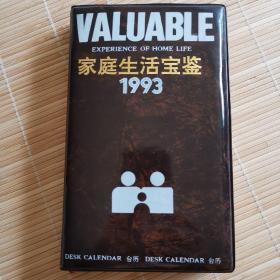 1993年家庭生活宝鉴台历