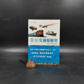 香港三联书店版  陈仲丹《图说交通探险史:从牛车到飞船》(锁线胶订)