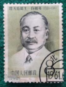 纪87邮票  詹天佑诞生一百周年 2-1 信销票