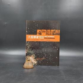 香港三联书店版  彼得.J.金 (PETER J. KING) 著 王了因 译《大哲学家100》(锁线胶订)