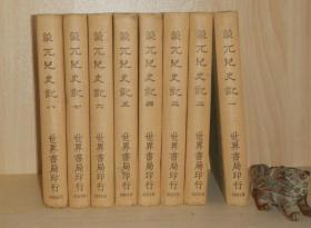 蒙兀儿史记(精装全八册)