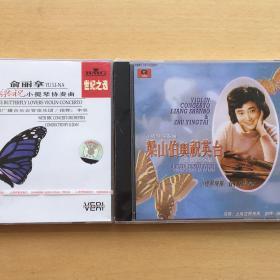 俞丽拿 小提琴协奏曲 梁祝  2CD 全新原封 不分售