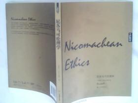 了如指掌·西学正典:尼各马可伦理学